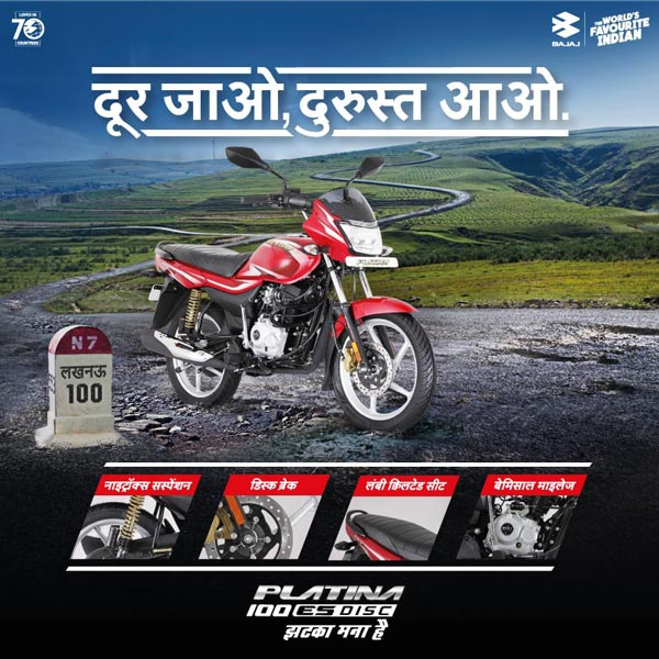 Bajaj Platina 100 Disc Variant Launched: Specs, Price & Other Details