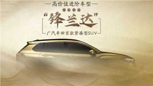 Toyota Frontlander Teased; Toyota RAV4 Launch Soon